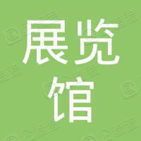 北京展览馆集团有限公司
