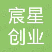 北京宸星创业投资中心(有限合伙)