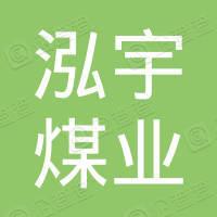 洪洞县泓宇煤业有限责任公司