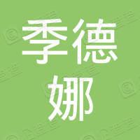 深圳市季德娜服装有限公司