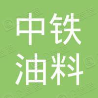 中铁油料集团有限公司