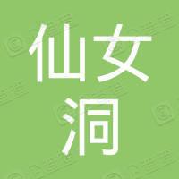 云南仙女洞投资管理有限公司