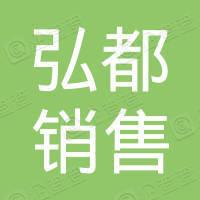 广东弘都销售有限公司