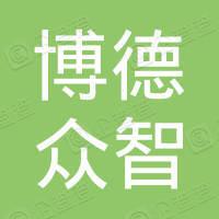 北京博德众智科技有限公司