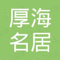 武汉厚海名居建筑装饰工程有限公司