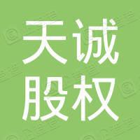 青岛天诚股权投资基金管理有限公司
