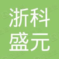杭州浙科盛元创业投资合伙企业(有限合伙)