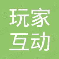 深圳玩家互动科技有限公司