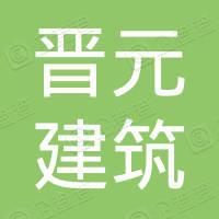 深圳市晋元建筑科技开发有限公司