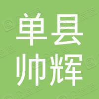 单县帅辉电子商务有限公司