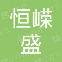 深圳市恒嵘盛置业投资有限公司