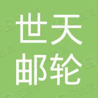 上海世天邮轮产业发展有限公司