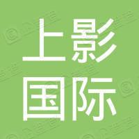 深圳上影国际影院有限公司