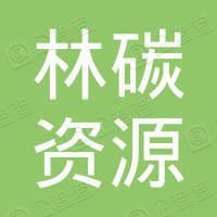 云南林碳资源管理有限公司
