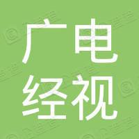 河北广电经视文化传媒有限责任公司