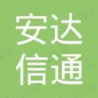 北京安达信通系统集成有限公司