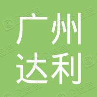 广州番禺达利糖果玩品有限公司
