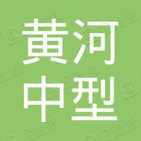 汉中黄河中型水电开发有限责任公司