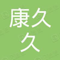 湖南康久久酒业有限公司