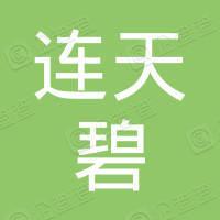 宜昌连天碧农业科技有限公司