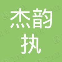 深圳杰韵执建设工程合伙企业(有限合伙)
