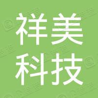 江西祥美科技有限公司