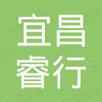 宜昌睿行技术服务中心