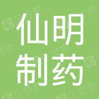 浙江仙居仙明制药有限公司