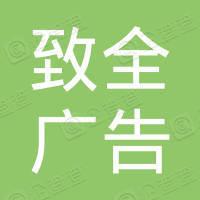 深圳市致全广告装饰工程有限公司