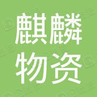云南曲靖麒麟物资有限公司千禧楼
