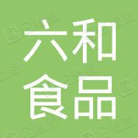 馆陶六和食品有限公司