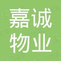 宁都县嘉诚物业管理有限公司