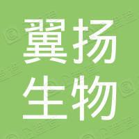 武汉翼扬生物医药有限公司