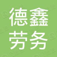 嘉鱼县德鑫劳务有限公司