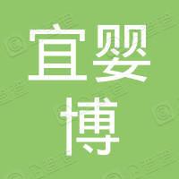 上海宜婴博科贸有限公司