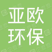 深圳市亚欧环保技术有限公司