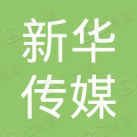 重庆新华传媒有限公司北碚城南书城