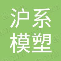 上海沪系模塑科技有限公司