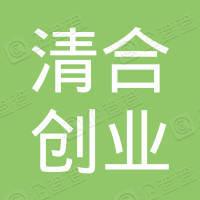 广东清合创业投资有限公司