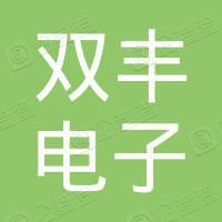 威海双丰电子集团有限公司