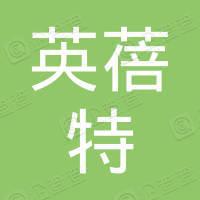 上海英蓓特信息科技有限公司