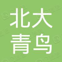 沈阳北大青鸟商用信息系统有限公司长春办事处