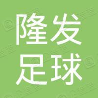 四川隆发足球俱乐部有限公司