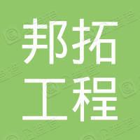 貴州邦拓工程有限公司紫云分公司