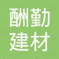 重庆市酬勤建材有限公司