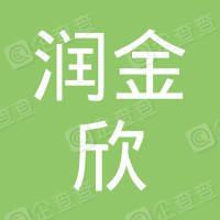 汉中润金欣进出口有限公司