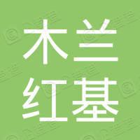 武汉木兰红基物业管理有限公司