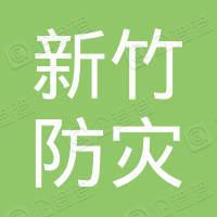 福州新竹防灾救生设备有限公司