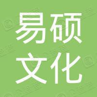 武汉易硕文化传播有限公司