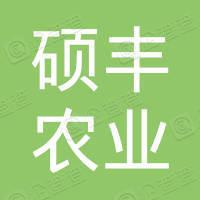 巴东县硕丰农业开发有限公司